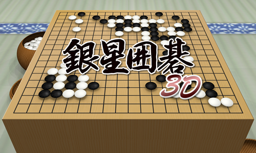 3DS_ginseiigo3d
