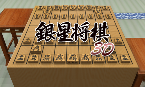 3DS_ginseishougi3d