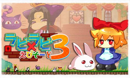 3DS_rabirabi3