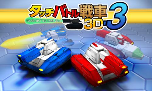 3ds_touchbattle3
