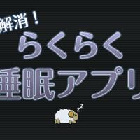 andoroid_rakuraku