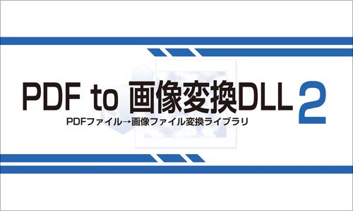 win_pdf2