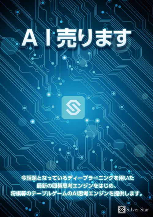 AI展示会_冊子表紙