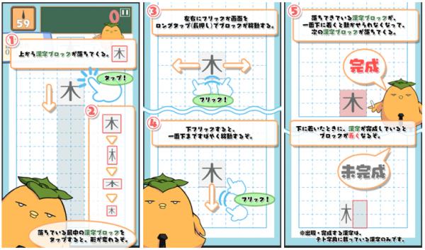 android_tetojisu_002