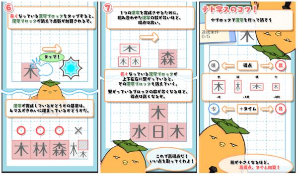 android_tetojisu_003