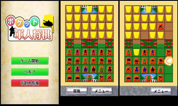 app_pk_gunjin00