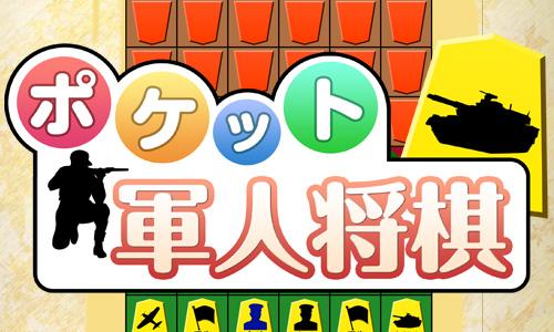 app_pk_gunjin500300