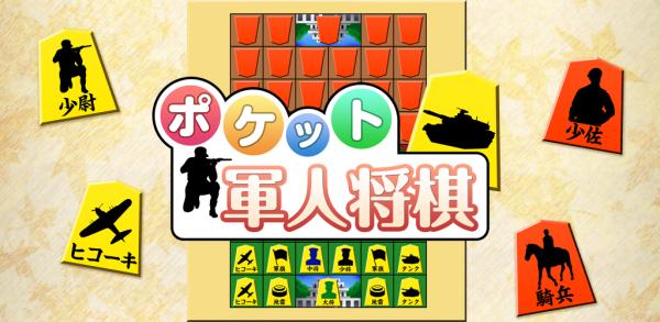 app_pk_gunjin_head