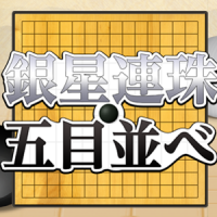 apppass_gomoku_500300