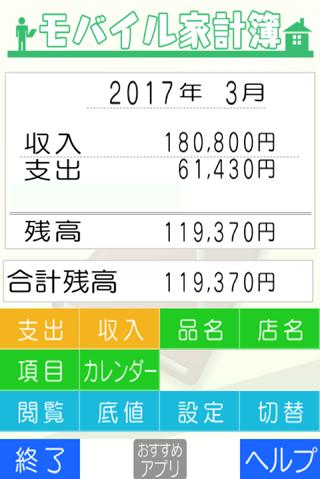 ausp_kakeibo_001