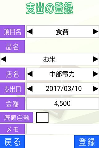 ausp_kakeibo_002