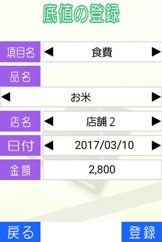ausp_kakeibo_004