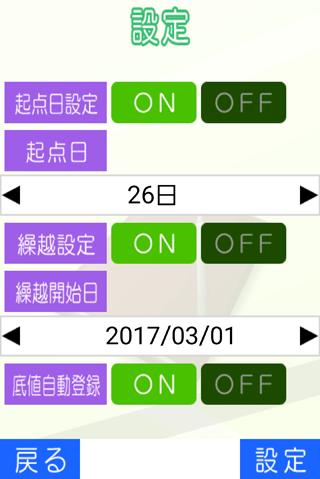 ausp_kakeibo_005