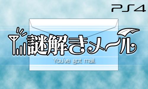 ps4_nazotoki_500300
