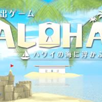 switch_aloha_500300