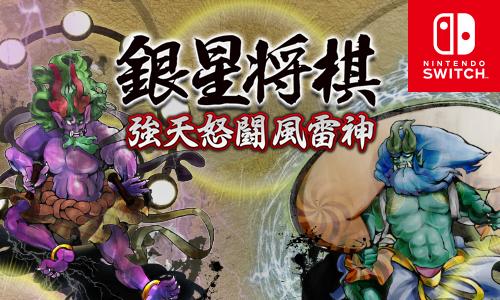 switch_gshogi_500300
