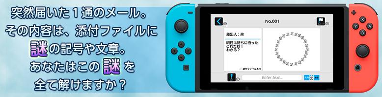 switch_nazotoki_bana01