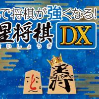 switch_shogidx_500300