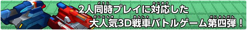 2人同時プレイに対応した大人気3D戦車バトルゲーム第四弾!