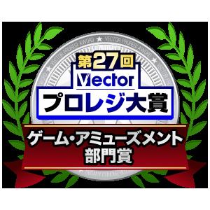 第27回プロレジ大賞にて「銀星囲碁17」が受賞いたしました。