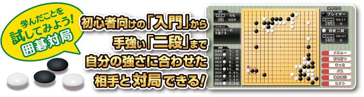 win_gigodx_bnner_taikyoku