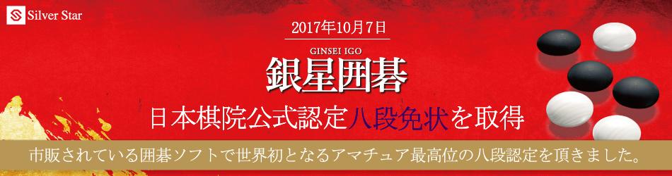 「銀星囲碁」八段免状取得!