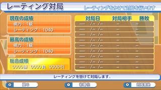 win_shogidx_taikyoku_ss03