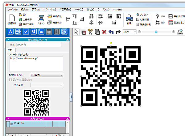 PRO9新機能:QRコード作成