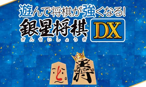 遊んで将棋が強くなる!銀星将棋DXのイメージ