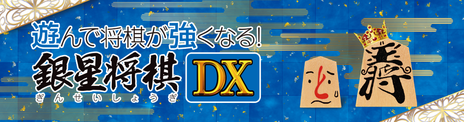 3DS遊んで将棋が強くなる銀星将棋DX