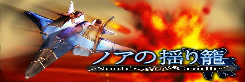 ノアの揺り籠