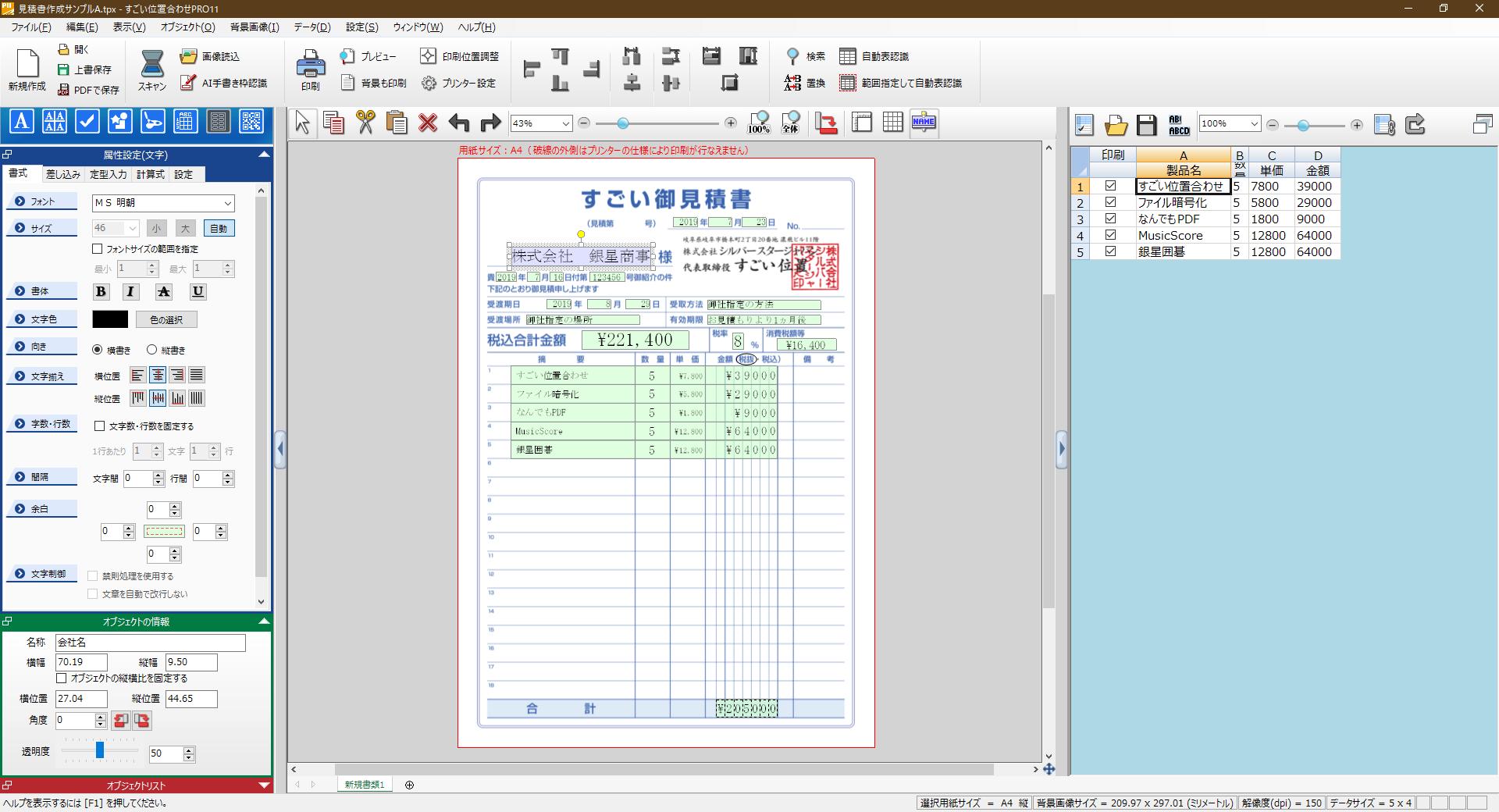 PRO11_メイン画面