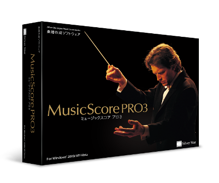 MusicScorePRO3情報 シルバース...